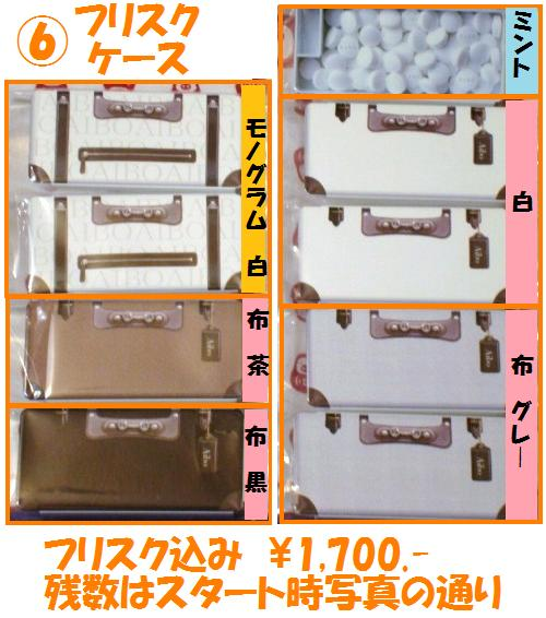 frm05-5.JPG