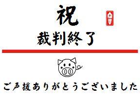 祝up-jpg.jpg
